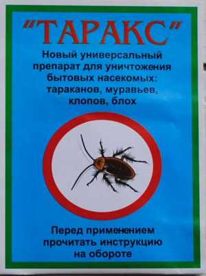 Инсектицид таракс